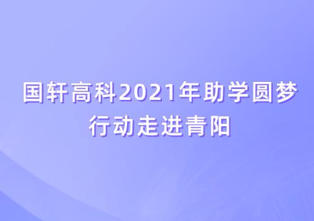 公益助学 爱心圆梦——国轩高科2021年助学圆梦行动在青阳