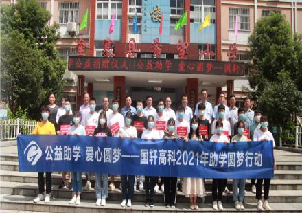 公益助学 爱心圆梦——国轩高科2021年助学圆梦行动在金寨