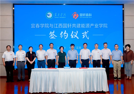 江西国轩与宜春学院签订战略合作协议  共建能源产业学院